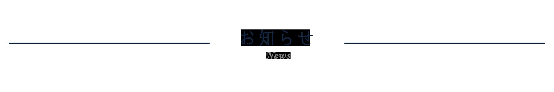 かき氷山田屋お知らせ