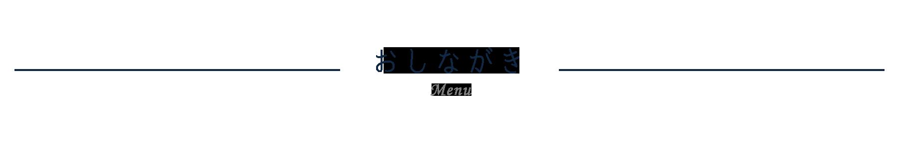 かき氷山田屋メニュー