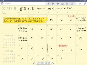 11月営業日程とお知らせ