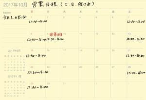 10月営業日程