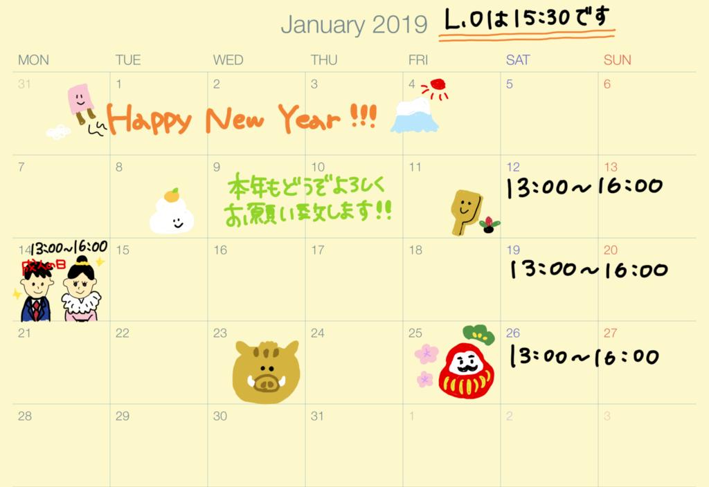 1月営業日程