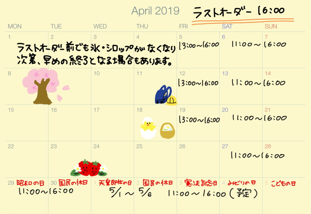 4月営業日程
