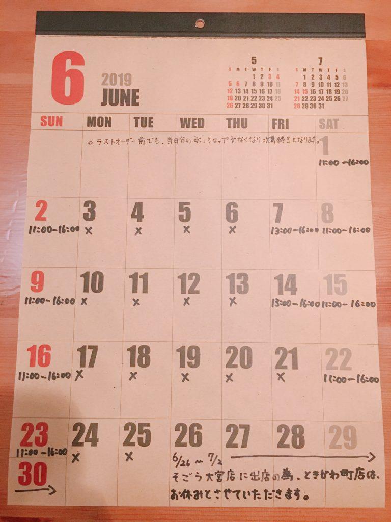 6月営業日程