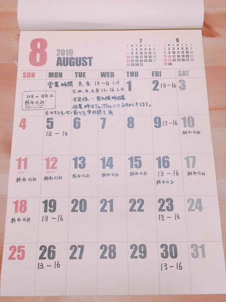 8月営業日程