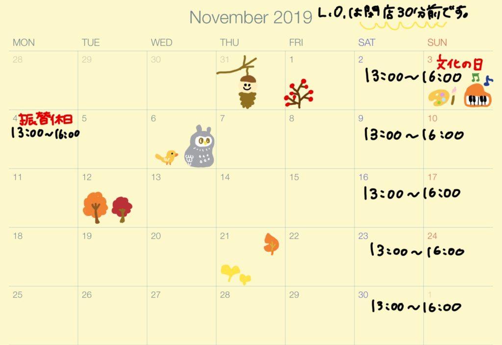 11月営業日程