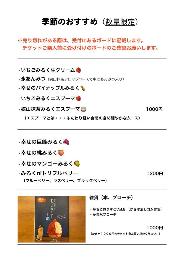 8/27日〜8/31日営業日程
