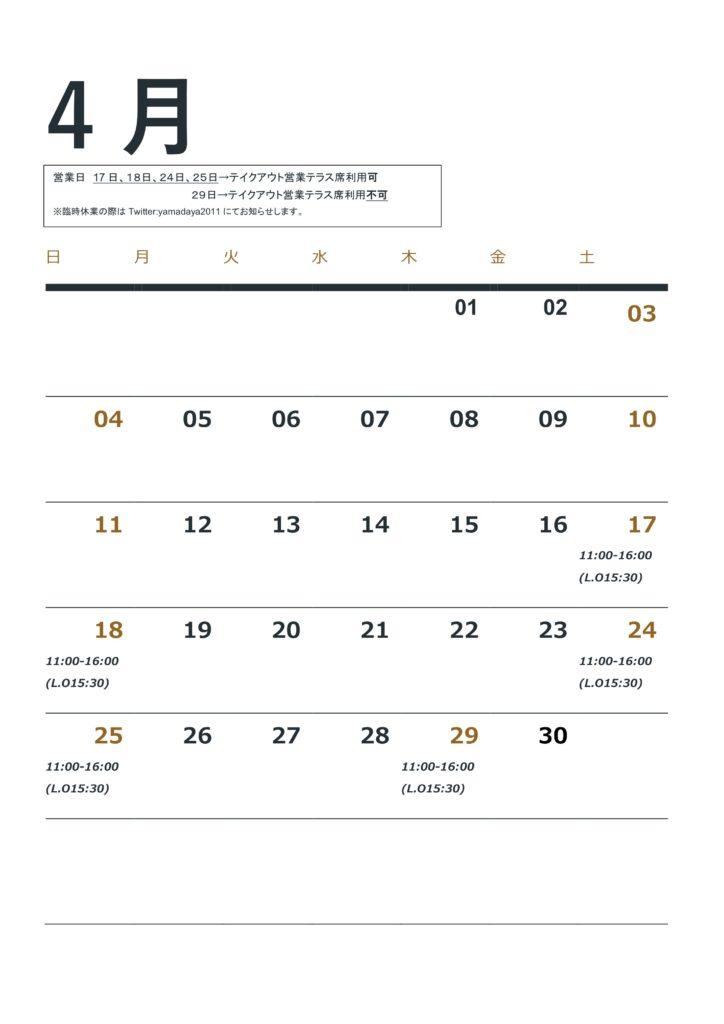 4月営業日程とお知らせ