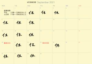 9月営業日程