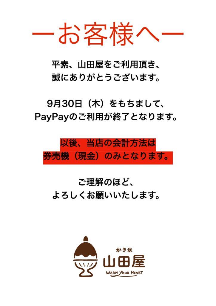 PayPayのご利用が終了となります。